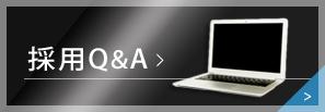 新卒採用 Q&A