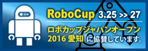 ロボカップジャパンオープン2016愛知に協賛しています