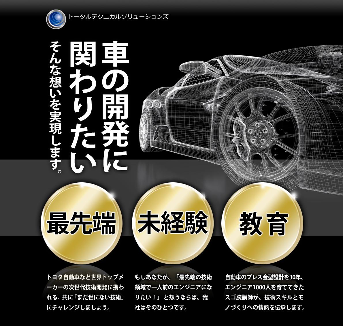 車の開発に関わりたい