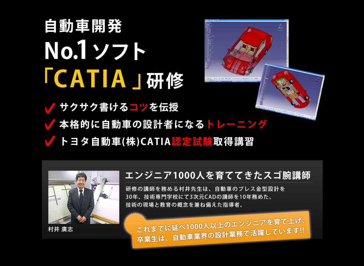 CATIA研修